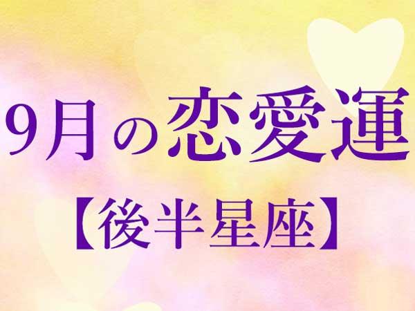 9月の恋愛運後半星座