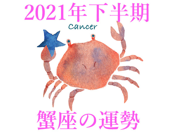 2021年下半期★蟹座・かに座の運勢占い