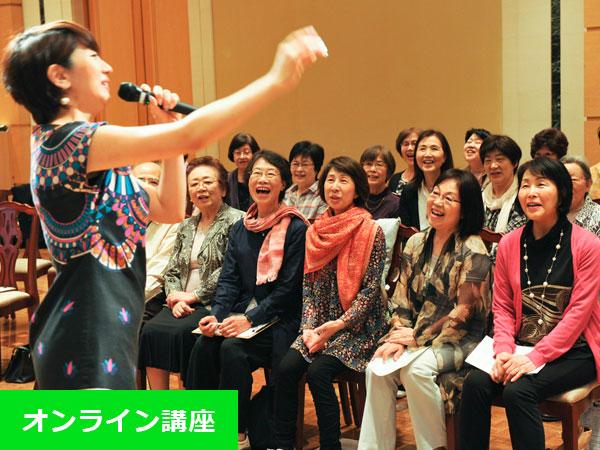 オンライン講座「あなたと歌うコンサート」