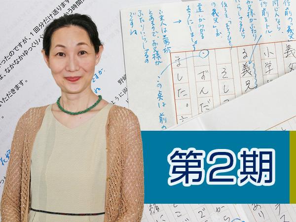 青木奈緖さんのエッセー通信講座第5回