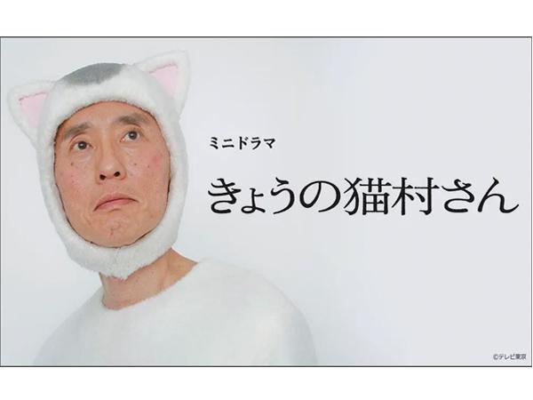 春ドラマ「きょうの猫村さん」の世界観に癒やされて