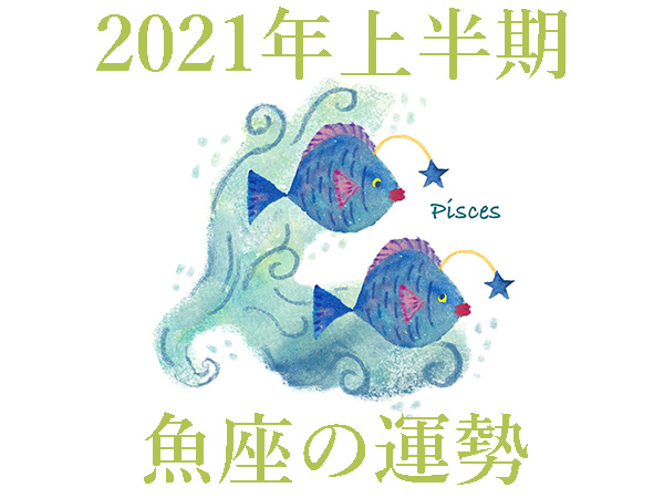 2021年上半期★魚座・うお座の占い・運勢