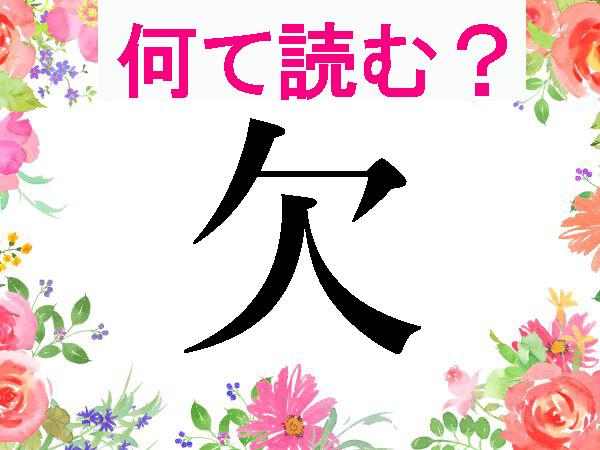 難読漢字】止まらない「欠」「吃逆」の読み方は? | ハルメク暮らし