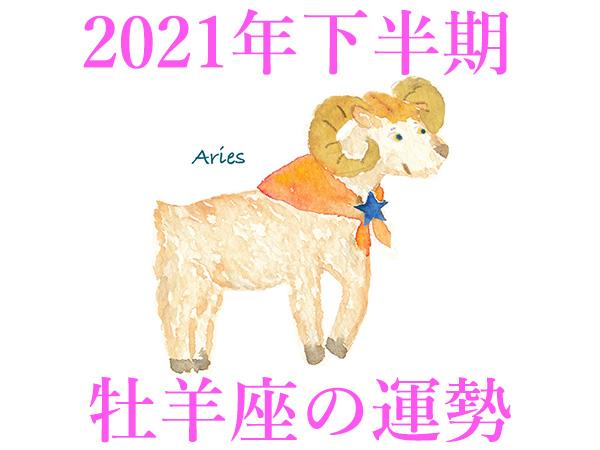 2021年下半期★牡羊座・おひつじ座の占い・運勢