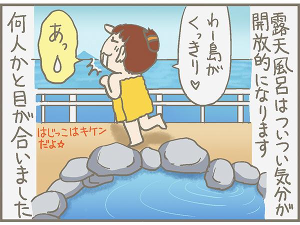新しくなった特急踊り子号で、伊豆の温泉巡りへ