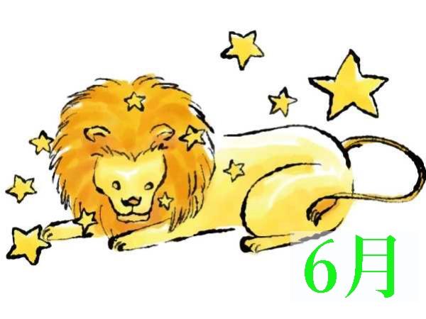 【6月★獅子座しし座】今月の運勢・無料占い