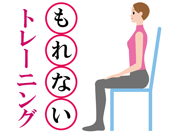 尿漏れを自分で治す!「も・れ・な・いトレーニング」