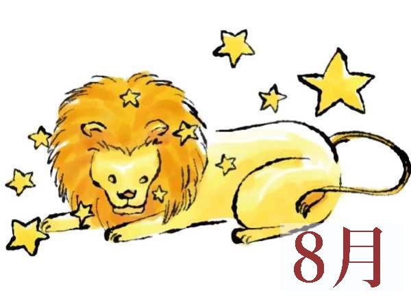 【2021年8月★獅子座】今月の運勢・無料占い