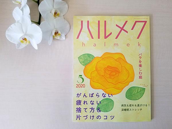 雑誌「ハルメク」5月号