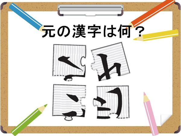 大人の脳トレドリル:漢字ジグソーパズル