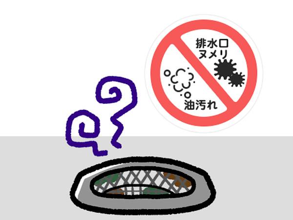 キッチン排水溝掃除のコツ!ヌメリ悪臭対策のポイント