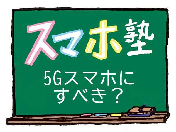 スマホ塾5Gスマホにすべき?