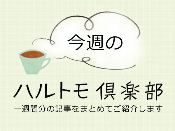 「ハルトモ倶楽部」まとめ(2019年5月1週目分)