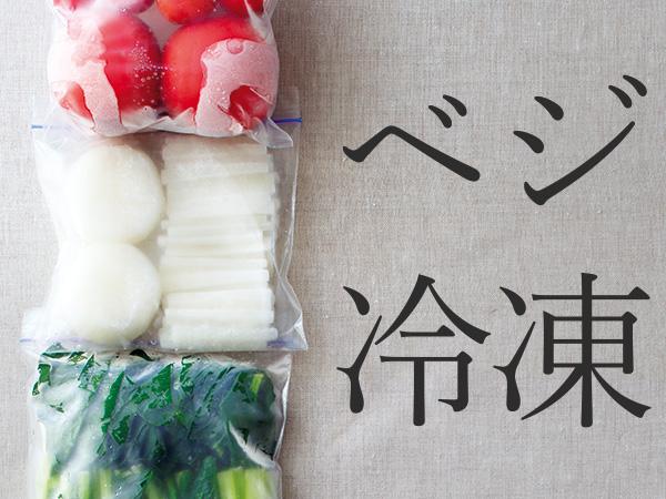 1か月冷凍保存できる野菜をフル活用!