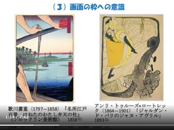 日本美術の特徴・画面の枠を意識する手法とは?
