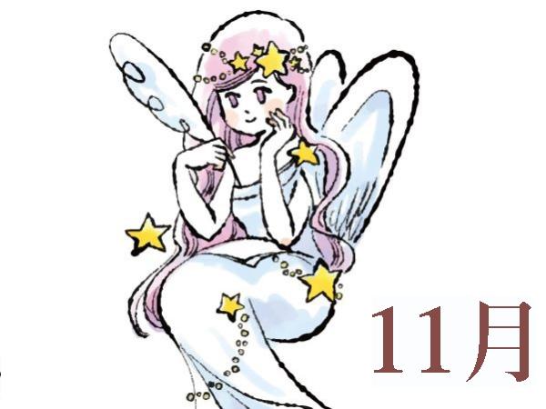 【11月★乙女座おとめ座】今月の運勢・無料占い