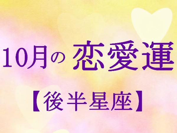 10月の恋愛運後半星座