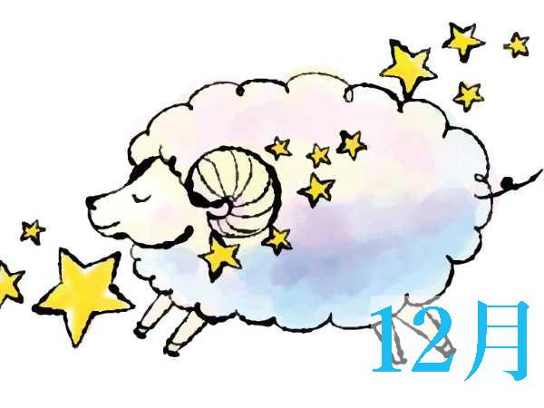 【12月★牡羊座おひつじ座】今月の運勢・無料占い
