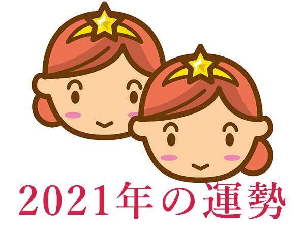 2021年★双子座・ふたご座の占い・運勢・開運情報