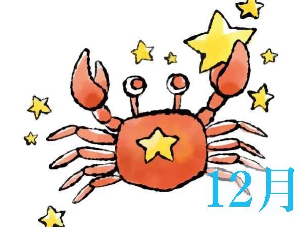 【12月★蟹座かに座】今月の運勢・無料占い