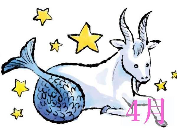 【4月★山羊座やぎ座】今月の運勢・無料占い
