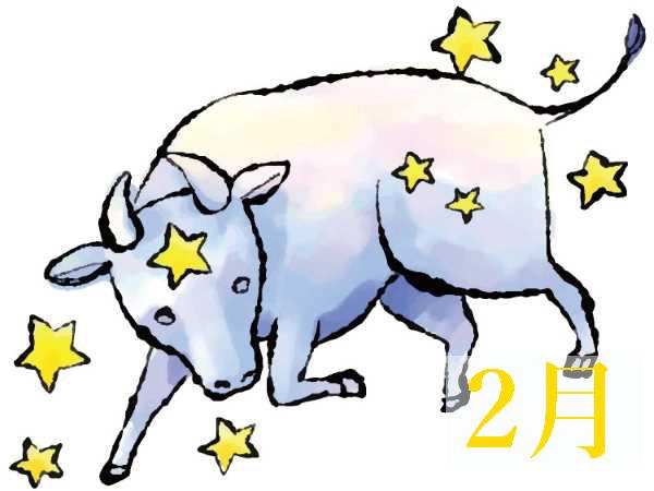 【2月★牡牛座おうし座】今月の運勢・無料占い