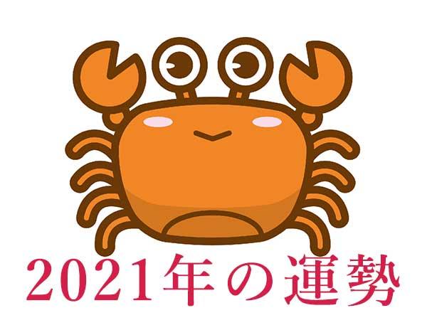 2021年★蟹座・かに座の占い・運勢・開運情報