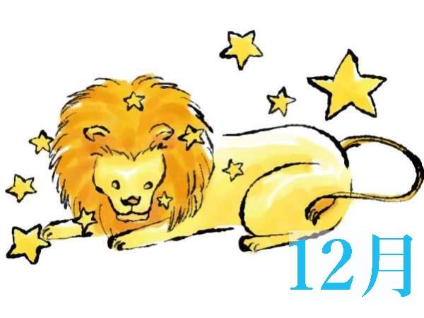 【12月★獅子座しし座】今月の運勢・無料占い
