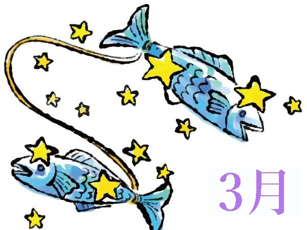 【3月★魚座うお座】今月の運勢・無料占い