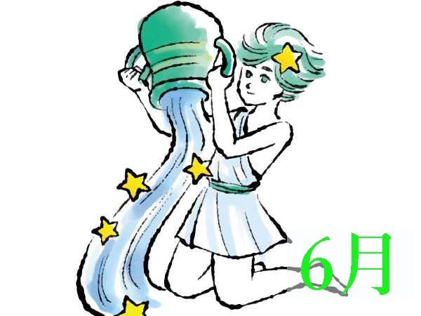【6月★水瓶座みずがめ座】今月の運勢・無料占い