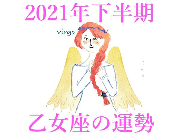 2021年下半期★乙女座・おとめ座の運勢占い