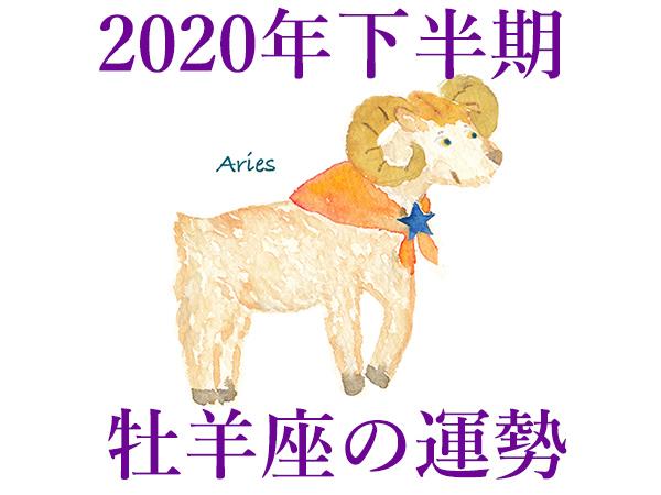 牡羊座(おひつじ座)の無料運勢占い