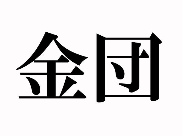 難読漢字】「金団」の読み方。きんだんじゃないよ! | ハルメク暮らし