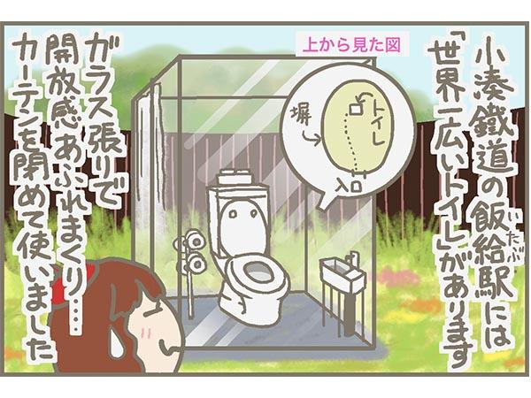 サンキュー❤ちばフリーパスで小湊鐵道&いすみ鉄道旅