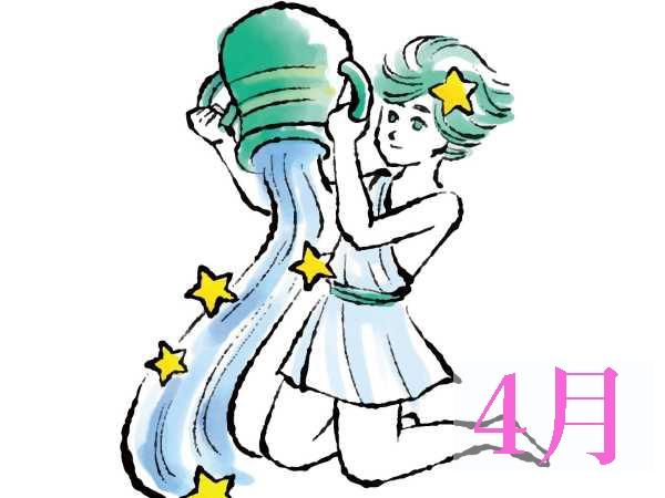 【4月★水瓶座みずがめ座】今月の運勢・無料占い