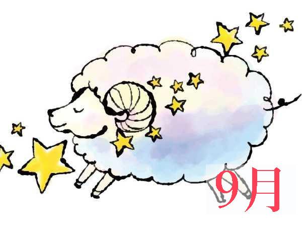 【2021年9月★牡羊座】今月の運勢・無料占い