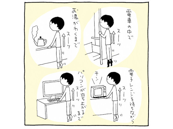 トメサイズ9:「ながらエクササイズ」で足を鍛える!