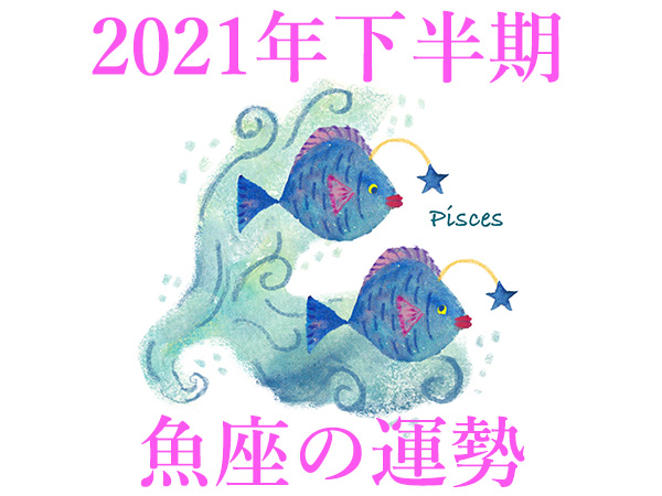 2021年下半期★魚座・うお座の運勢占い