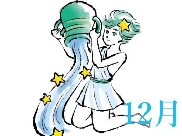 【12月★水瓶座みずがめ座】今月の運勢・無料占い