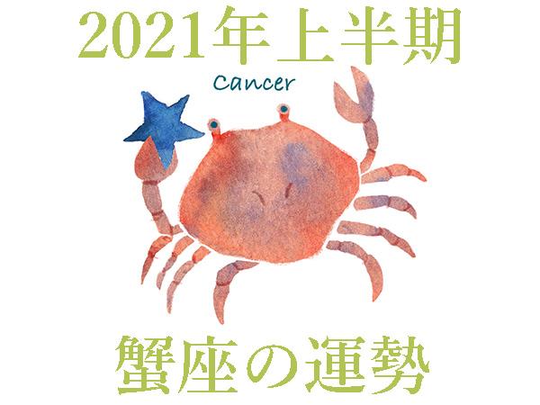 2021年上半期★蟹座・かに座の占い・運勢