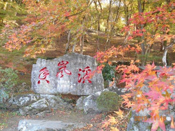 香嵐渓のシンボル