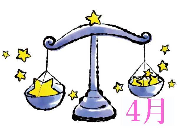 【4月★天秤座てんびん座】今月の運勢・無料占い