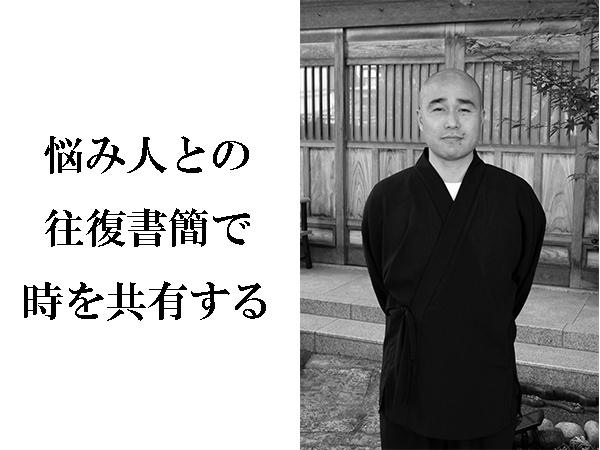 僧侶・前田宥全さん「自死・自殺に向き合っていく」