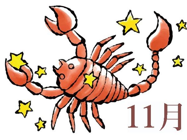 【11月★蠍座さそり座】今月の運勢・無料占い