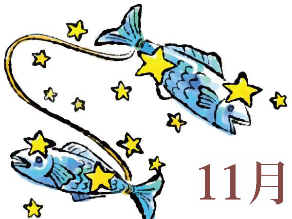 【11月★魚座うお座】今月の運勢・無料占い