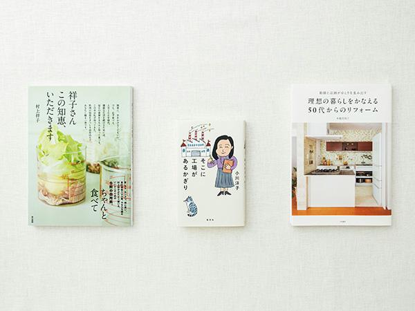 【書評】『祥子さん この知恵、いただきます』他3冊