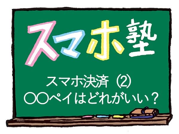 スマホ塾スマホ決済(2)○○ペイはどれがいい?