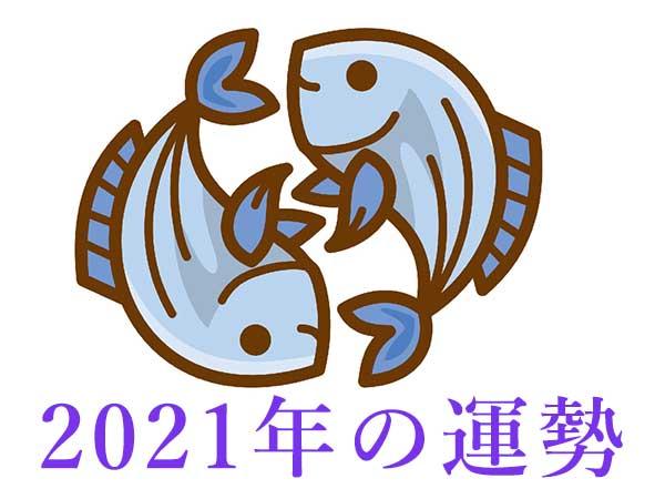 2021年★魚座・うお座の占い・運勢・開運情報