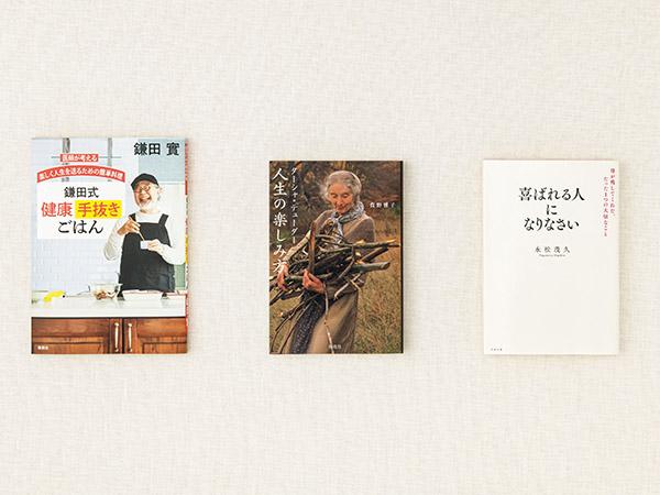 【書評】永松茂久著『喜ばれる人になりなさい』他3冊
