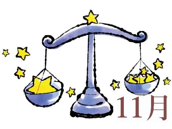 【11月★天秤座てんびん座】今月の運勢・無料占い